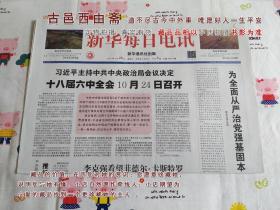 新华每日电讯2016年9月28日