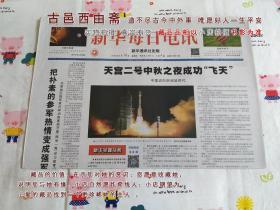 新华每日电讯2016年9月16日