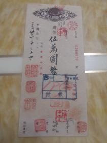 民国支票 中国银行 17