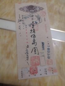 民国支票 中国银行 16