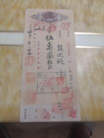 民国支票 中国银行 15