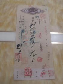 民国支票 中国银行 13