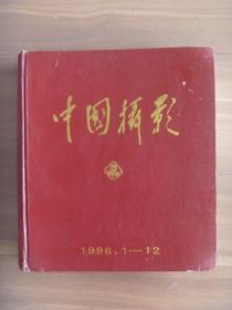 中国摄影1996年合订本