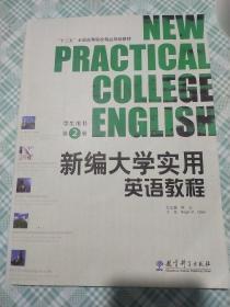 新编大学实用英语教程学生用书.第2册