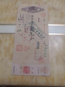 民国支票 中国银行 2