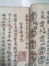 民国手抄本;行雷罗法雷 整治邪神法 防身护命咒 蛇水口诀 敕水口诀