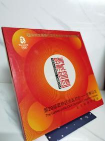 第29届奥林匹克运动会—竞技场馆(邮票珍藏册)