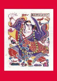 武松夜走蜈蚣岭-水浒传人物年画山东潍坊杨家埠年画画幅尺寸为:46×cm×34cm