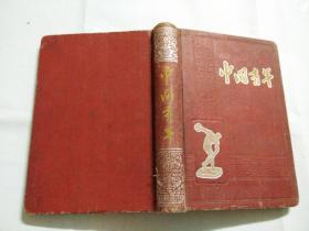 中国青年 早期笔记本