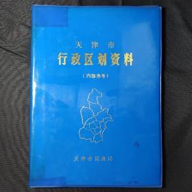 天津市行政区划资料