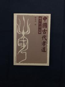 中国古代孝道资料选编