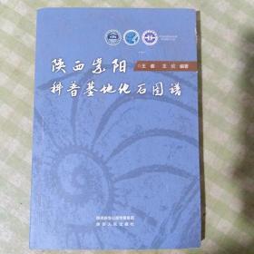 陕西紫阳科普基地化石图谱(作者签赠)
