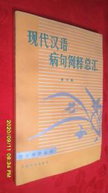 现代汉语病句例释总汇