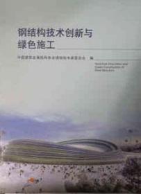 钢结构技术创新与绿色施工 9787112252626 中国建筑金属结构协会钢结构专家委员会 中国建筑工业出版社 蓝图建筑书店