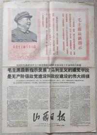 毛像和语录《山西日报》1968年10月17日(新413号,上午版)