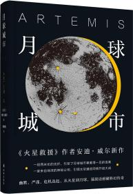 译林幻系列:月球城市(《火星救援》作者安迪.威尔新作)