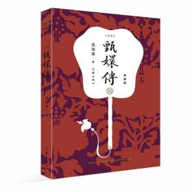 甄嬛传6(典藏版)(神剧经典难忘宫廷小说的巅峰之作重新修订百看不厌)
