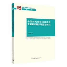 中国四大板块培育经济发展新动能实现路径研究