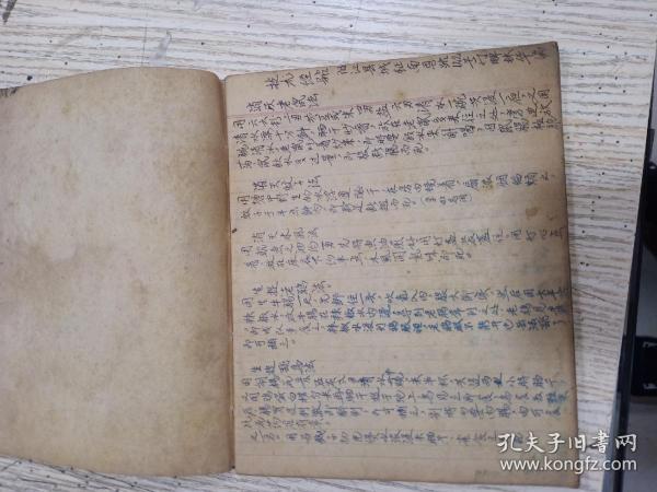 解放后手抄中医  内容自睇,1册抄满