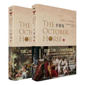 新书--十月马:上、下(精装)