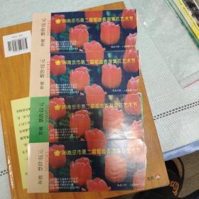 南京市第二届郁金香海棠花艺术节
