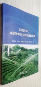灌溉现代化水管理关键技术及设备研发 谢崇宝等