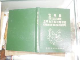 云南省昆明市五华区地名志【含地图】