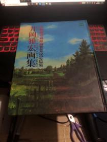井冈雅宏画集:「赤毛のアン」や「ハイジ」のいた风景