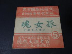 百老汇大戏院节目单:《孤女魂》 范彝先生编导 文滨沪剧团演出
