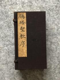 褚遂良雁塔圣教序  书学院本   昭和46年 1981年  品相如图