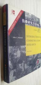 传播研究方法导论 第三版 第3版  约翰·C·雷纳德 著 李本乾 译 中文版