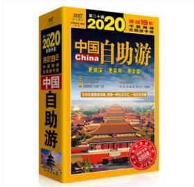 2020年最新版【全新近1000页】《中国自助游2020版》(全新升级特厚版)【巨厚版】