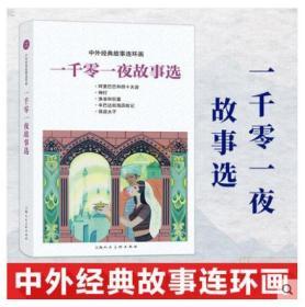 2020年最新版【全新正版十品。356页】中国连环画优秀作品读本:《一千零一夜故事选》连环画 小人书大32开。