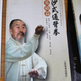 沙式通背拳(基础篇)