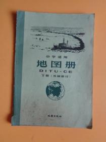 中学适用 地图册 下册(外国部分)
