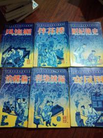 中国历代民间艳情小说孤本