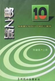 邮之旅—集邮报公开发行十周年珍藏版(上下册,有报社全体签名)