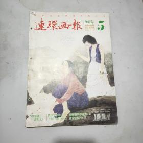 连环画报 2012年第5期(馆藏)