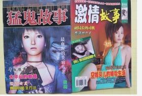 激情故事猛鬼故事全新图书2本包邮