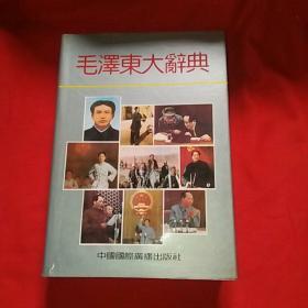 毛泽东大辞典【一版一印】有受损