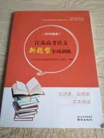 江苏高考语文新题型专项训练(单独书一本)