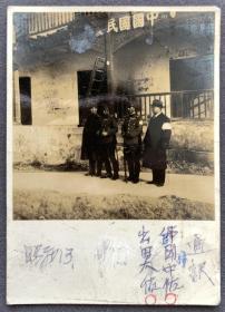 【通州日伪史料】1938年9月 侵华日军军官与汉奸翻译于通县原国民党党部合影 银盐老照片一枚