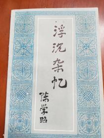 陈学昭(女作家)签名<浮沉杂忆﹥赠王西彦附作家王西彦批条一张