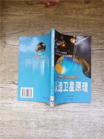 航空航天知识丛书 人造卫星原理【馆藏】