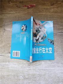 航空航天知识丛书 衣食住行在太空【馆藏】