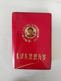 少见林副主席语录,大原本,图品相好,共(482页)