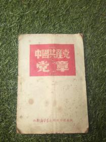 中国共产党党章(胶东1949年)