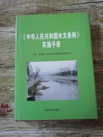 中华人民共和国水文条例实施手册