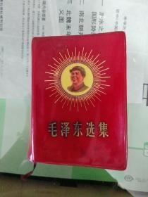 毛泽东选集一本(2)