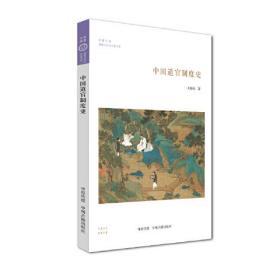 中国道官制度史(道教与民间宗教书系)